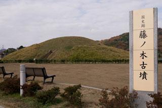 372 斑鳩の里 吉田寺-藤ノ木古墳