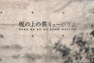 390 坂の上の雲ミュージアム-道後温泉本館