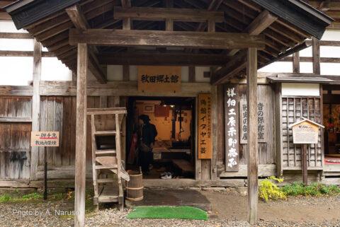 青柳家:秋田郷土館入り口、館内には、桜皮細工実演・展示・販売の「葉桜庵」2階には「音の保存館」、「戦史の部屋」がある。